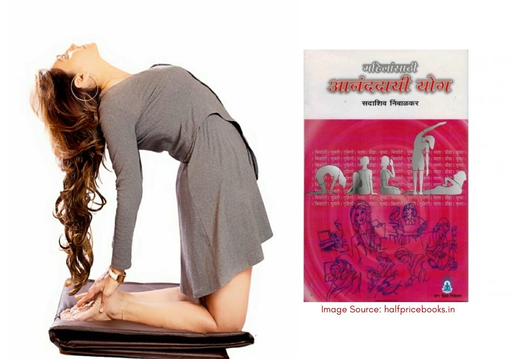 The important books of yoga that any yoga teacher must have! 5